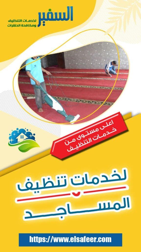تنظيف مساجد